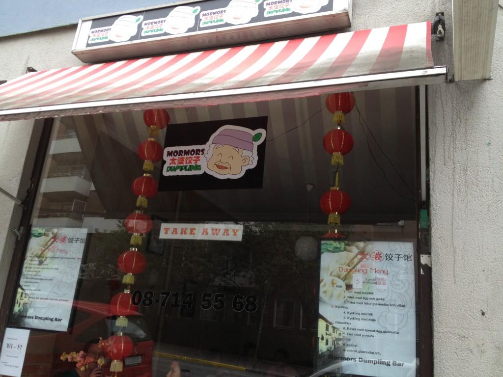 太婆饺子正门