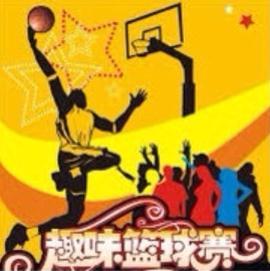 趣味篮球友谊赛